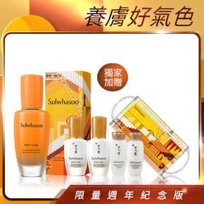 年中慶限定 橘拿鐵養膚瓶60送30ml