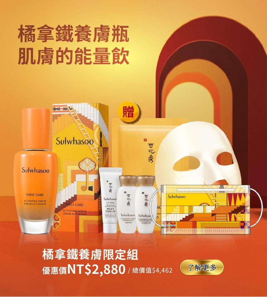 橘拿鐵養膚瓶 肌膚喝的能量飲