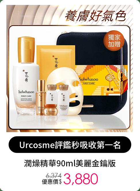 潤燥養膚精華90ml質感化妝包組